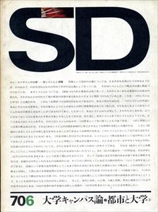 SD 7006 第68号 大学キャンパス論3: 都市と大学2