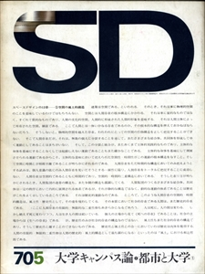 SD 7005 第67号 大学キャンパス論2: 都市と大学1