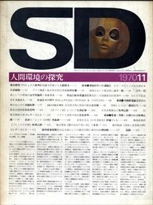 SD 7011 第73号 環境科学への課題 1