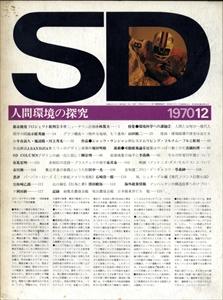 SD 7012 第74号 環境科学への課題2