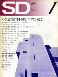 SD 7201 第88号 いま建築になにが問われているか
