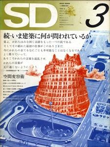 SD 7203 第90号 続・いま建築に何が問われているか