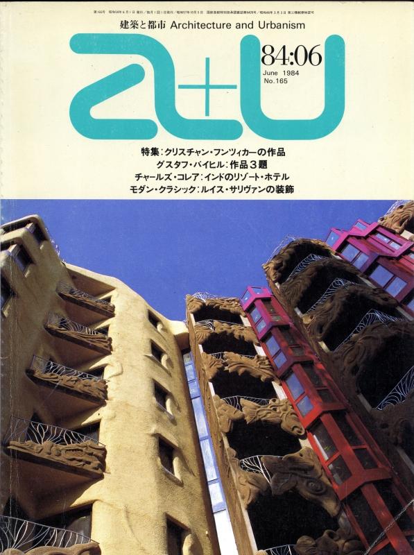 建築と都市 a+u #165 1984年6月号 クリスチャン・フンツィカーの作品