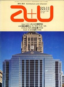 建築と都市 a+u #158 1983年11月号 ヘルムート・ヨーンの最新作