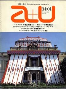 建築と都市 a+u #160 1984年1月号 ハンス・ホライン