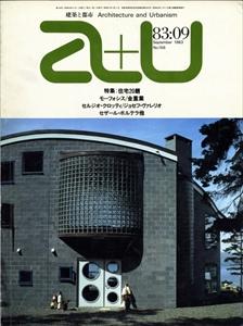 建築と都市 a+u #156 1983年9月号 住宅特集