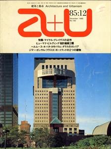 建築と都市 a+u #183 1985年12月号 マイケル・グレイヴスの近作