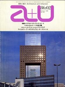 建築と都市 a+u #185 1986年2月号 オズワルド・マティアス・ウンガース