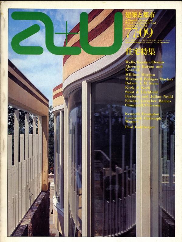 建築と都市 a+u #82 1977年9月号 住宅特集