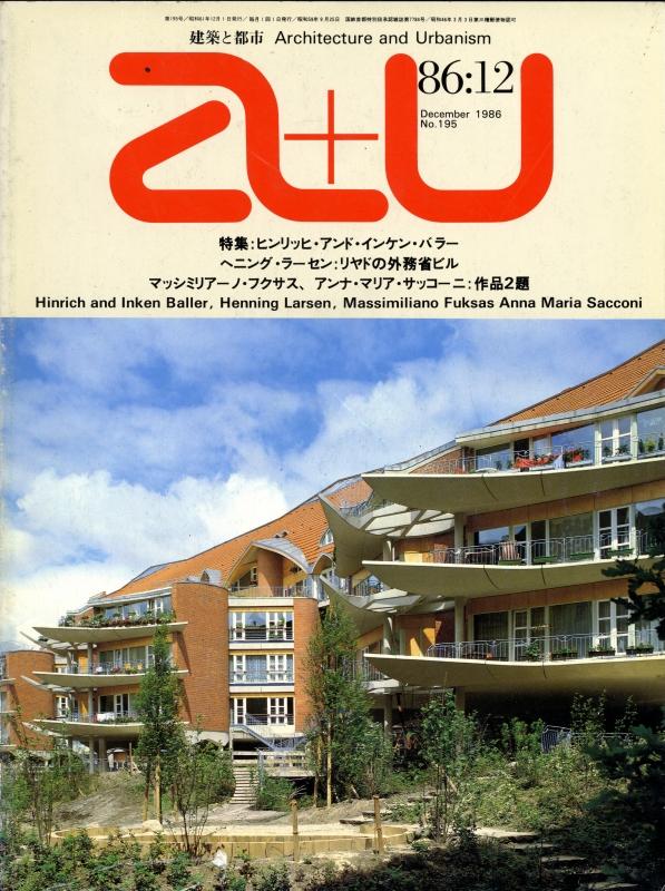 建築と都市 a+u #195 1986年12月号 ヒンリッヒ&インケン・バラー
