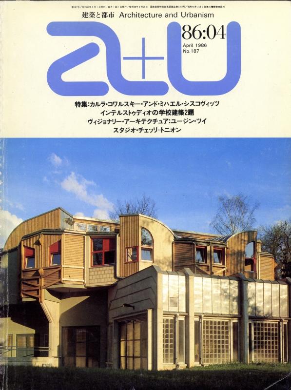 建築と都市 a+u #187 1986年4月号 コワルスキー&シスコヴィッツ