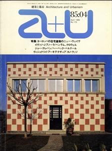 建築と都市 a+u #175 1985年4月号 ヨーロッパの住宅建築のニューウェイヴ