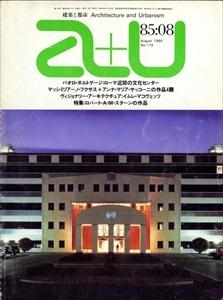 建築と都市 a+u #179 1985年8月号 ロバート・A・M・スターンの作品