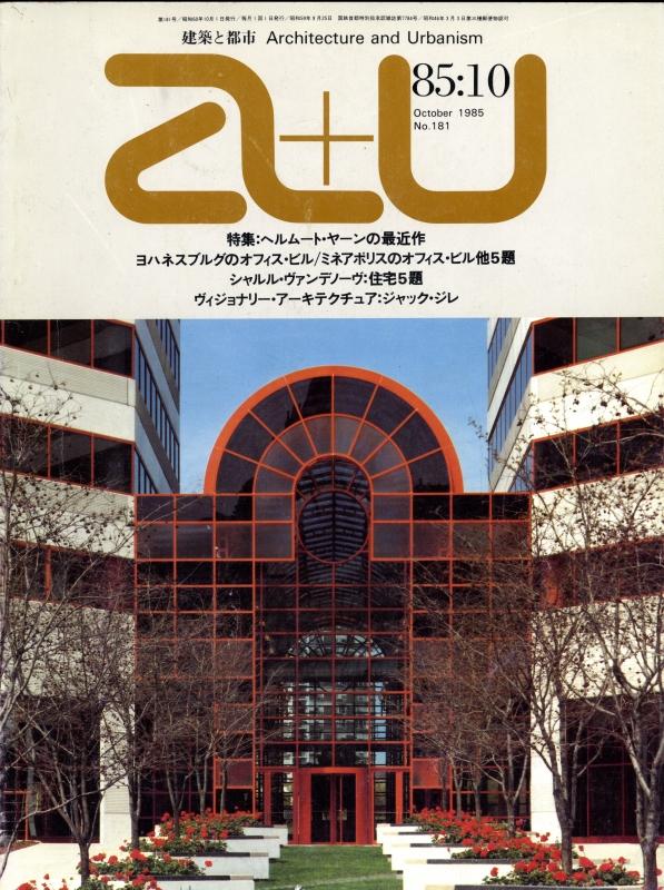 建築と都市 a+u #181 1985年10月号 ヘルムート・ヤーンの最近作