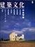 建築文化 #596 1996年6月号: 作品特集