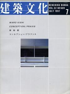 建築文化 #609 1997年7月号: 岸和郎 コンセプション/プラクシス