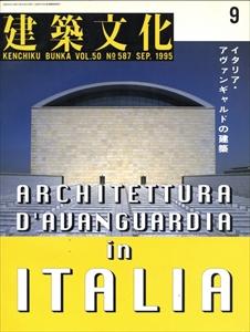 建築文化 #587 1995年9月号: イタリア・アヴァンギャルドの建築
