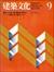 建築文化 #407 1980年9月号: 鼎談: 大江健三郎, 磯崎新, 原広司