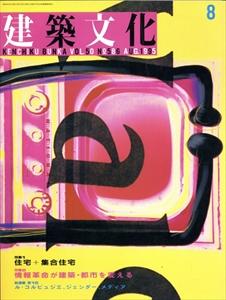 建築文化 #586 1995年8月号: 住宅 + 集合住宅