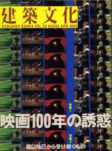 建築文化 #582 1995年4月号: 映画100年の誘惑