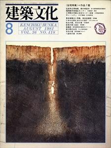 建築文化 #418 1981年8月号: 住宅特集+作品7題