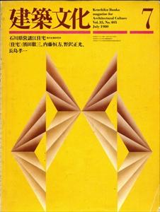 建築文化 #405 1980年7月号: 住宅: 濱田徹三, 内藤恒方, 野沢正光, ほか