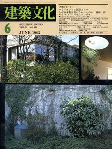 建築文化 #440 1983年6月号: パリ・ホンコン国際コンペほか