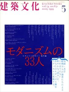 建築文化 #631 1999年5月号: モダニズムの33人