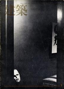 建築 #136 1972年1月号: 建築家の住居 1935-1971