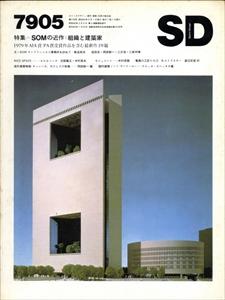 SD 7905 第176号 SOMの近作:組織と建築家