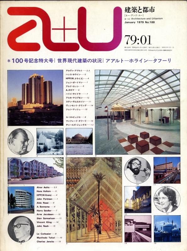 建築と都市 a+u #100 1979年1月号 世界現代建築の状況
