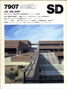 SD 7907 第178号 組織と建築家-アンソニー・ラムズデンとDMJM