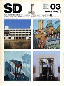 SD 7803 第162号 現代建築の新思潮