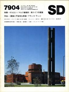 SD 7904 第175号 ゲルカン+マルク事務所:西ドイツの建築
