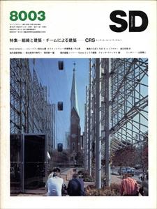 SD 8003 第186号 組織と建築:チームによる建築-CRS