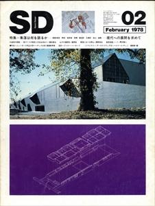 SD 7802 第161号 集落は何を語るか-現代への展開を求めて