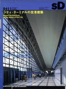 SD 9411 第362号 シティ・ターミナルの空港建築