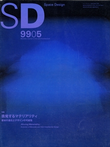 SD 9905 第416号 挑発するマテリアリティ-素材の進化とデザインの可能性