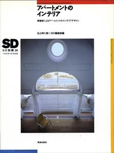SD 別冊 26 1995年4月号 アパートメントのインテリア