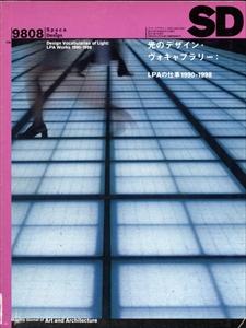SD 9808 第407号 光のデザイン・ヴォキャブラリー:LPAの仕事 1990-1998