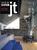新建築住宅特集 第170号 2000年6月号:室内気候を考える