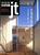 新建築住宅特集 第168号 2000年4月号:12年目の「絶対現場」