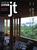 新建築住宅特集 第173号 2000年9月号:住宅地論xケース・スタディ・ハウジング