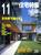新建築住宅特集 第235号 2005年11月号:多世帯で暮らす
