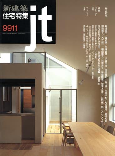 住宅特集 第163号 1999年11月号:作品17題