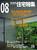 新建築住宅特集 第208号 2003年8月号:みんなのための家