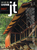 新建築住宅特集 第159号 1999年7月号:作品16題