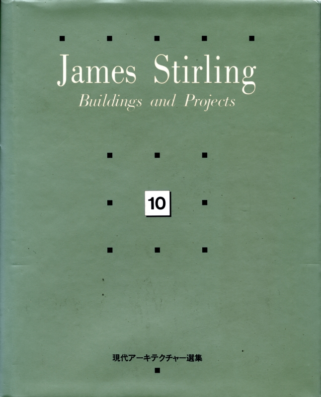 James Stirling: Buildings and Projects - 現代アーキテクチャー選集 10