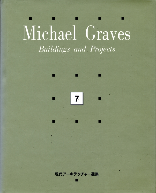 Michael Graves: Buildings and Projects 1966-1981 - 現代アーキテクチャー選集 7