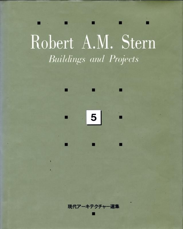Robert A.M. Stern 1965-1980: Toward a Modern Architecture after Modernism - 現代アーキテクチャー選集 5